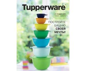 Спецпредложения Tupperware