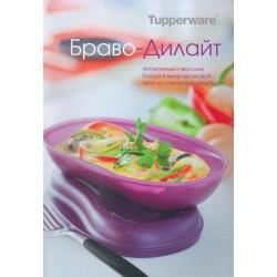 Буклет рецептов «Браво-Дилайт»